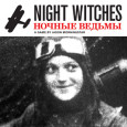 GM: Adam Koebel Players: Julie Southworth, Morgan Stinson, Morgan Ellis, Karen Twelves, Sean Nittner System: Night Witches Wow, Night Witches has changed a ton since last time I saw it. […]